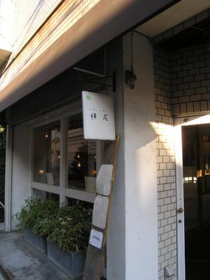 20101218_11.JPG