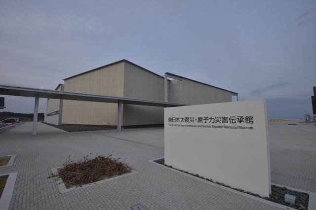 原子力災害伝承館_20210306_10.JPG